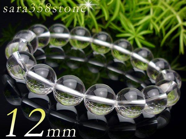 画像2: 開運・厄除け♪12ミリ極上水晶 パワーストーン ブレスレット 数珠