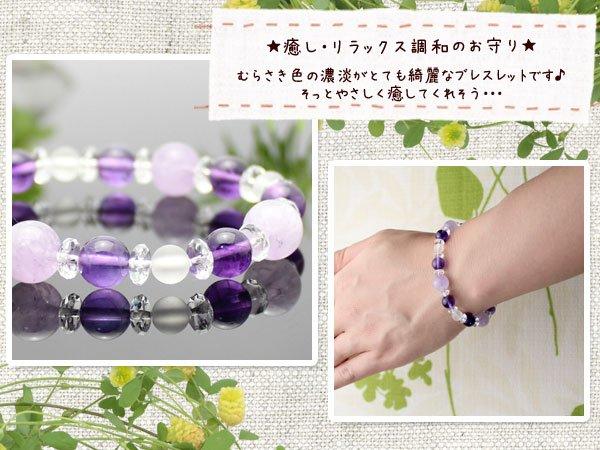 画像3: 安定 調和 癒し★アメジスト×ラベンダーアメジスト 紫水晶 パワーストーン ブレスレット