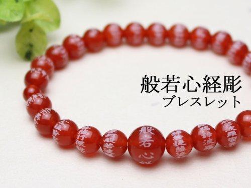 他の写真1: 大感謝セール【般若心経彫】本瑪瑙(ほんめのう) 8ミリタイプ 数珠ブレスレット