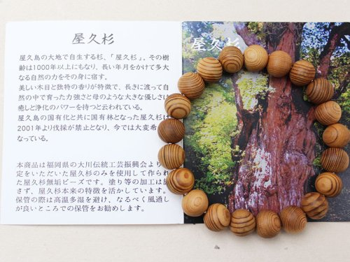 他の写真3: 稀少◆屋久杉 10ミリ 数珠 ブレスレット  長寿・開運・厄除け