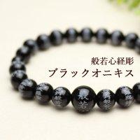 大感謝セール【般若心経彫】ブラックオニキス 8ミリタイプ  数珠ブレスレット