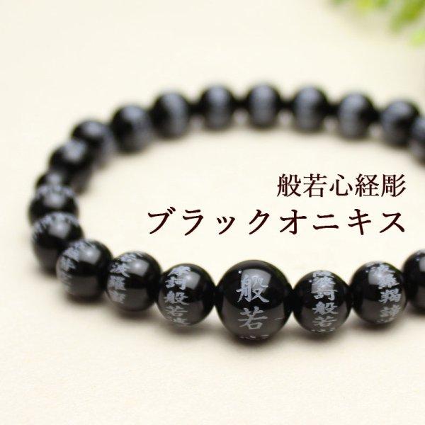 画像1: 大感謝セール51%OFF【般若心経彫】ブラックオニキス 8ミリタイプ  数珠ブレスレット