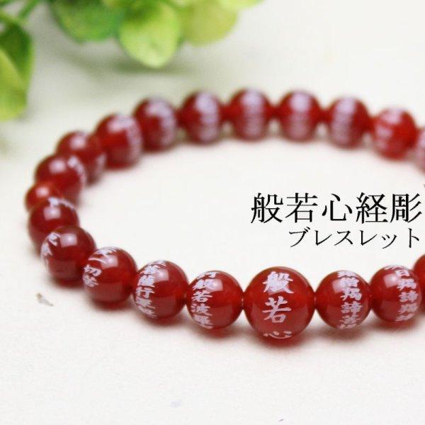 画像1: 大感謝セール【般若心経彫】本瑪瑙(ほんめのう) 8ミリタイプ 数珠ブレスレット