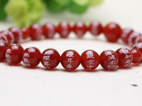 画像3: 大感謝セール【般若心経彫】本瑪瑙(ほんめのう) 8ミリタイプ 数珠ブレスレット