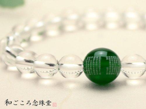 他の写真2: 大感謝セール【1玉 般若心経彫り】12ミリ緑瑪瑙 8ミリ 水晶 数珠 ブレスレット