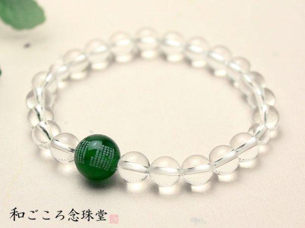 画像4: 大感謝セール【1玉 般若心経彫り】12ミリ緑瑪瑙 8ミリ 水晶 数珠 ブレスレット