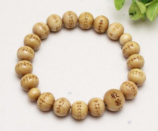 画像3: 【般若心経彫】 柘植 (ツゲ) 10ミリタイプ 数珠 ブレスレット