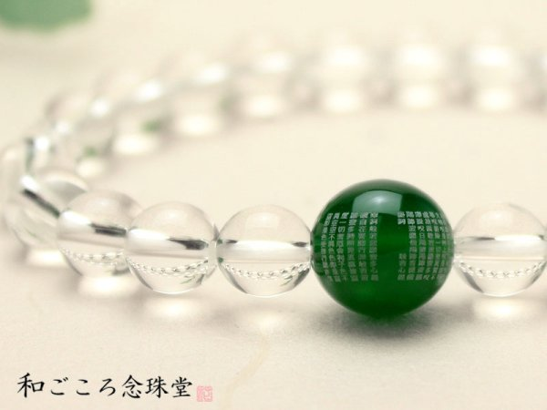 画像2: 大感謝セール【1玉 般若心経彫り】12ミリ緑瑪瑙 8ミリ 水晶 数珠 ブレスレット