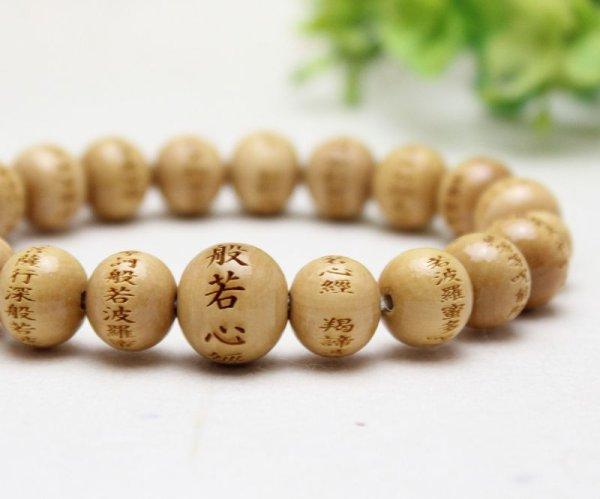 画像2: 【般若心経彫】 柘植 (ツゲ) 10ミリタイプ 数珠 ブレスレット