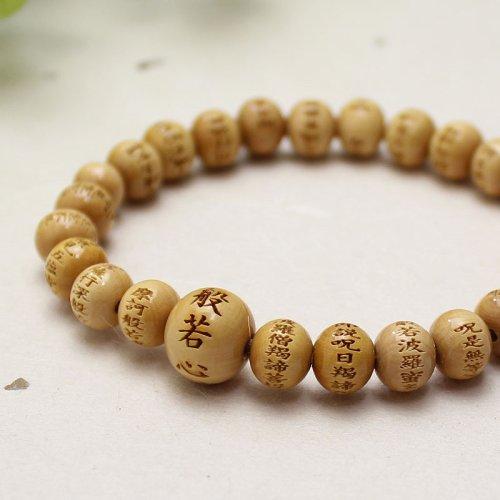 他の写真1: 大感謝セール 【般若心経彫】 柘植 (ツゲ) 8ミリタイプ 数珠 ブレスレット