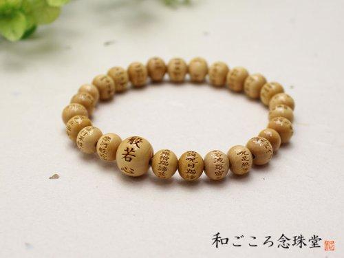 他の写真2: 大感謝セール 【般若心経彫】 柘植 (ツゲ) 8ミリタイプ 数珠 ブレスレット