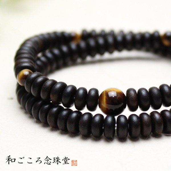 画像1: 内周18.5cm【108玉ブレス】縞黒檀 虎目石(しまこくたん とらめいし) 数珠ブレスレット