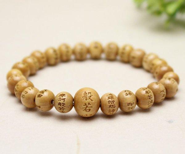 画像2: 大感謝セール 【般若心経彫】 柘植 (ツゲ) 8ミリタイプ 数珠 ブレスレット