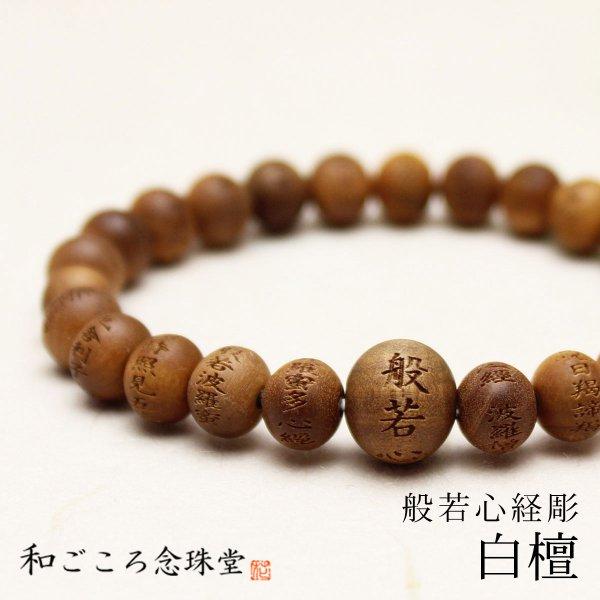 画像1: 大感謝セール 【般若心経彫】 白檀 (8ミリタイプ) 数珠 ブレスレット