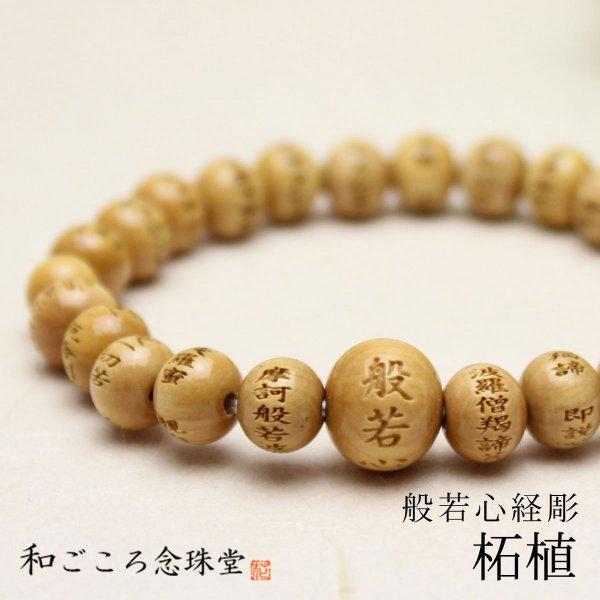画像1: 大感謝セール 【般若心経彫】 柘植 (ツゲ) 8ミリタイプ 数珠 ブレスレット