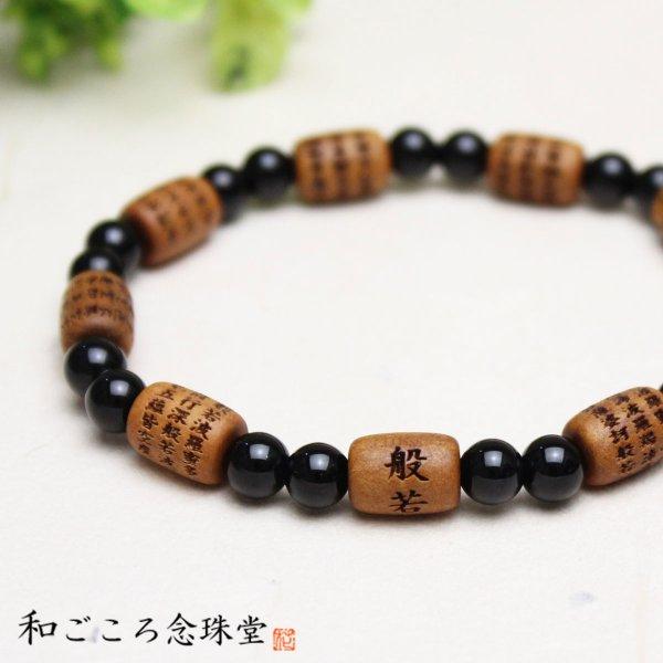 画像1: 大感謝セール37%OFF【般若心経彫】白檀(俵型タイプ) オニキス 数珠ブレスレット