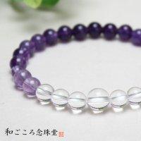 30%off【腕輪念珠】グラデーション紫水晶 数珠ブレスレット