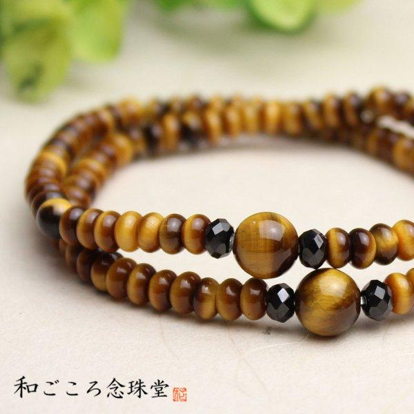 画像1: 大感謝セール【108玉】みかん玉 虎目石 【小】数珠ブレスレット