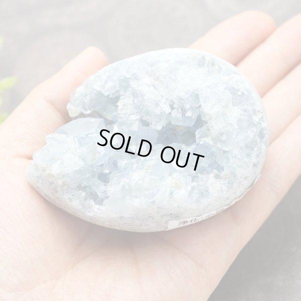 画像1: セレスタイト クラスター エッグ型 400g 天然石 原石 置石
