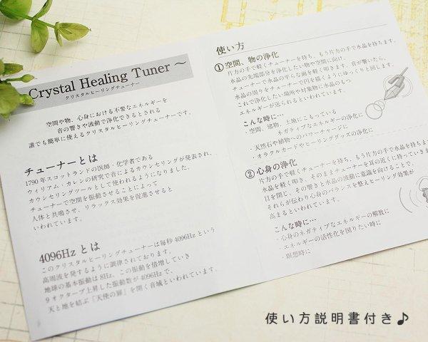 画像3: 送料無料【特価】 クリスタルチューナー ヒマラヤ産水晶クリスタル付