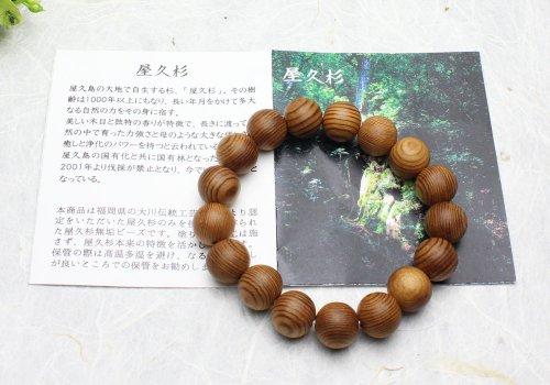 他の写真3: 稀少◆屋久杉 12ミリ 数珠 ブレスレット  長寿・開運・厄除け