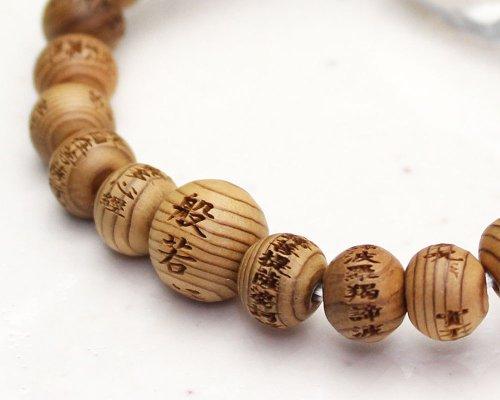 他の写真2: 大感謝セール【般若心経彫】 屋久杉 (8ミリタイプ) 数珠 ブレスレット