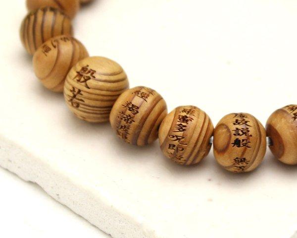 画像2: 【般若心経彫】 屋久杉 (10ミリタイプ) 数珠 ブレスレット