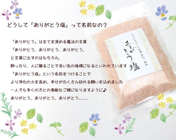 画像2: ヒマラヤ岩塩 ピンクソルト「ありがとう塩」100g