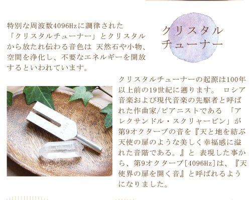 他の写真1: 送料無料【特価】 クリスタルチューナー 天然水晶クリスタル付