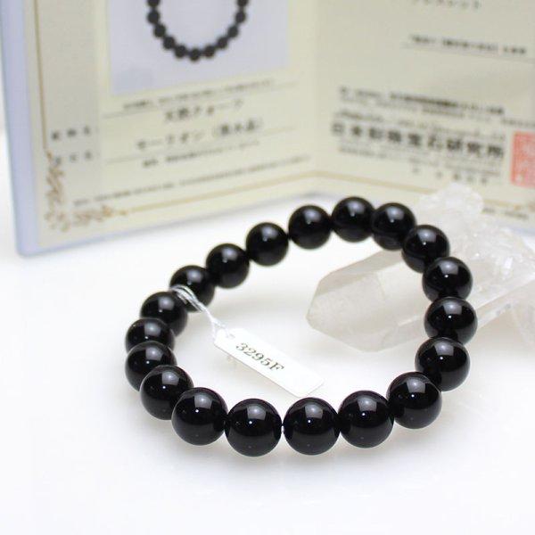 画像1: モリオン (黒水晶) 10ミリ ブレスレット ◆宝石鑑別書付き◆