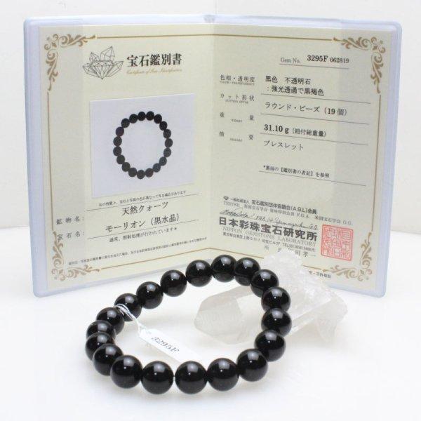 画像2: モリオン (黒水晶) 10ミリ ブレスレット ◆宝石鑑別書付き◆