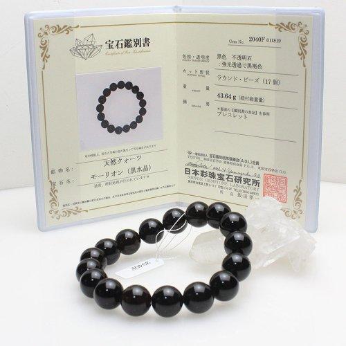 他の写真3: モリオン (黒水晶) 12ミリ ブレスレット ◆宝石鑑別書付き◆
