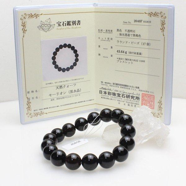 画像5: モリオン (黒水晶) 12ミリ ブレスレット ◆宝石鑑別書付き◆