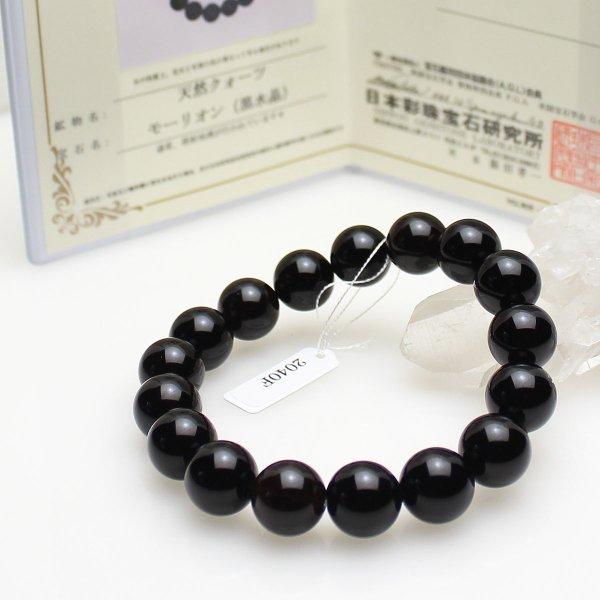 画像1: モリオン (黒水晶) 12ミリ ブレスレット ◆宝石鑑別書付き◆