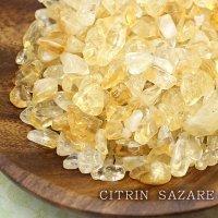 【200g】シトリン(黄水晶) さざれチップ 心身のコントロールと蓄財パワー
