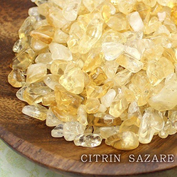 画像1: 【200g】シトリン(黄水晶) さざれチップ 心身のコントロールと蓄財パワー