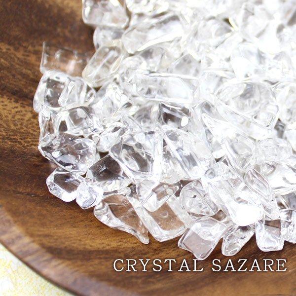 画像1: 【200g】ブラジル産 水晶 さざれチップ ♪置いておくだけ簡単浄化♪