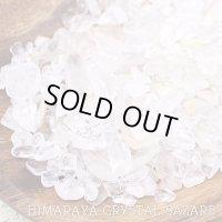 【200g入】ヒマラヤ産 水晶さざれチップ パワーストーンやお部屋を浄化に