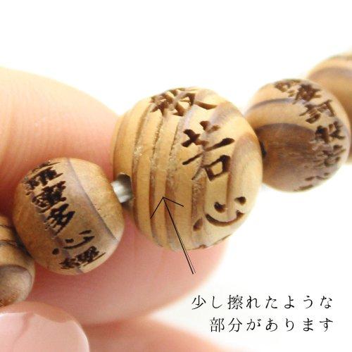 他の写真2: 【アウトレット】内周16.5cm【般若心経彫】 屋久杉 (8ミリタイプ) 数珠 ブレスレット