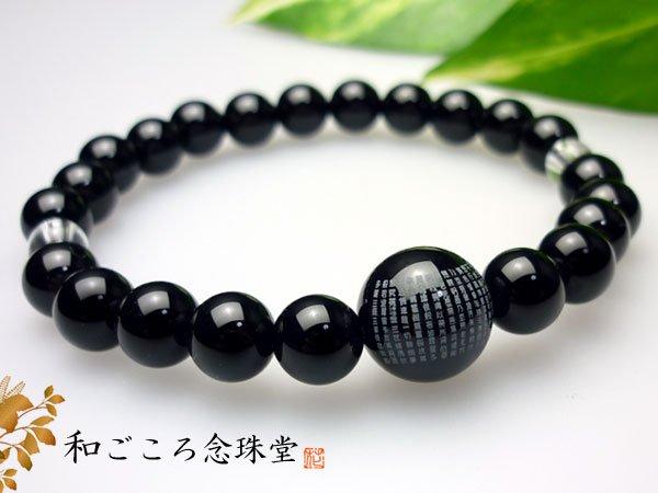 画像4: 大感謝セール【1玉 般若心経彫り】 ブラックオニキス 数珠 ブレスレット