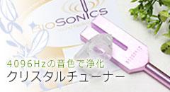 クリスタル チューナー 音叉 BIOSONICS社