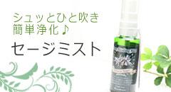 セージ 浄化 スプレー