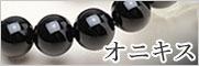 オニキス 男性用 数珠 念珠