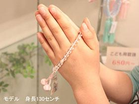 子供用数珠
