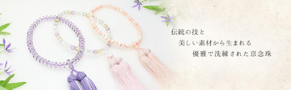 数珠 販売 京念珠 男性用 女性用 和ごころ念珠堂
