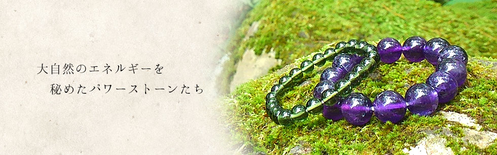 パワーストーン ブレスレット 天然石