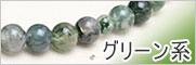 グリーン系 緑 女性用 数珠 念珠