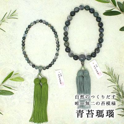数珠 青苔瑪瑙 メノウ 男性 女性 販売
