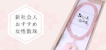 嫁入り 女性用 おすすめ 数珠