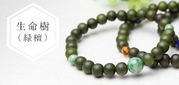 生命樹 緑檀 数珠 ブレスレット